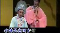 越剧视频对唱纯伴奏(原唱:吴凤花.陈飞)楼台会(32:20分)