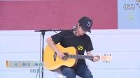 2015首届星臣全国吉他弹唱大赛总决赛 7号-俞伟