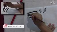 基本笔画教学之横画的写法(44届)