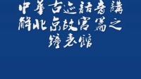 北京故宫钟表馆讲解-铜镀金珐琅四明钟