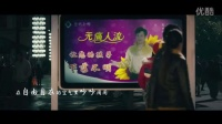 沈騰《夏洛特煩惱》MV《一次就好》