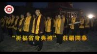 2015乙未年全球华人恭祭人文始祖太昊伏羲氏拜祖大典  第一集