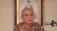 02–体方法师主讲–《契理契机之人间佛教》【简体中文字幕】–最清晰版本