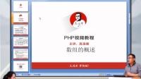 兄弟连www.dageting.com PHP教程.6.1.1-01