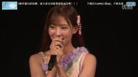 2015-10-25 SNH48 TeamSII公演MC剪辑