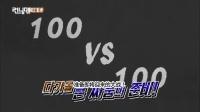 [預告]100vs100 151101 Running Man
