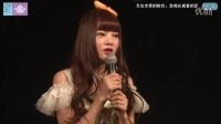 2015-10-25 SNH48 TeamNII公演MC剪辑