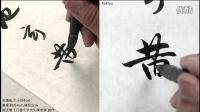 书法-趙孟頫《行書千字文》陳忠建創作-001天地玄黃宇宙洪荒