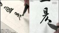 趙孟頫《行書千字文》陳忠建創作-002日月盈昃辰宿列張