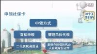 青岛市社会保障卡宣传片(农业银行篇)