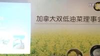 加拿大双低油菜理事会重庆媒体见面会Canola oil Chongqing media seminar