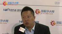 2015北京水展慧聪净水网专访苏州凯虹高分子科技有限公司市场部经理王进先生