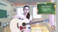 小小凤 吉他教程 第3课 吉他的构造