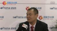 2015北京水展慧聪净水网专访福建邦登环保科技有限公司总经理吴善远先生