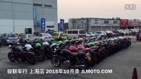 上海骏联车行大贸摩托车综合店2015版