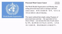 WHO正式宣布腊肠香肠火腿等为致癌物质