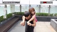 【黑男寿司星座剧场】-热恋中情侣牵手的方式