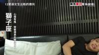 【黑男寿司星座剧场】- 女生偷吃徵兆