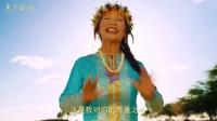 蕙兰老师全球音乐视频《Namaste》 首届国际瑜伽日