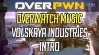守望先锋地图音乐:沃斯卡娅工业
