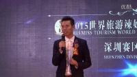 2015世界旅游辣妈大赛中国总决赛深圳分赛区启动