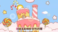 起司公主-我的糖果工厂