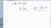 0207031  自变量的微分以及微商的概念