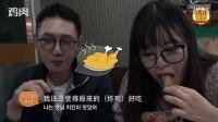 [认识的偶吧]EP 3-1 吃吃韩国的传统炸鸡!