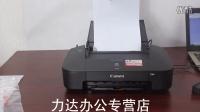 佳能IP2880S安装视频