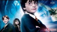 哈利波特与魔法石-原声大碟-Hedwig's Theme (Reprise)