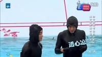 奔跑吧兄弟第3季第1期 李晨狠扒邓超裤子