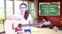 小小凤 吉他教程1 前言