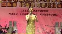 河北梆子-天津河北梆子剧院王派传承人陈春收徒演唱会1 20151031