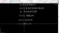 零基础7天学会AutoCAD第1天-1 基础知识-2