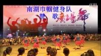 雷州巾帼健身队(2015广场舞联欢)-赞歌