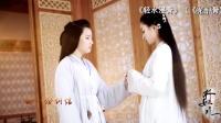 花千骨系列-轻水浸骨MV(轻水&花千骨)【禁止二次上传】