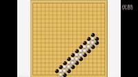 【第4课】征子 李老师围棋入门知识教学教程 如何下围棋规则术语学习培训怎么下法