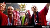 英超传奇第五期:范德萨揭秘欧冠决赛点球大战