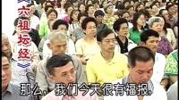 慧律法师 《六祖坛经》01集