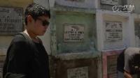 墓地里的贫民窟