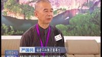 三明电视台新闻频道一套报道陈幼林老师《总裁全网策略》课程