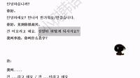 和小树老师一起学简单的韩文句子 1- 日常介绍