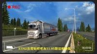 欧洲卡车模拟2贴吧11.05联运相册集