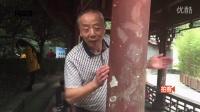 【拍客】成都64岁厨师大爷10年如一日 每天双手劈啪柱子500次