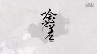 梅州首部禁毒公益微电影《一念之差》群星宣传片