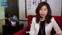 高力国际广州20周年   陈洁廉:转变,并不是挑战自我,而是超越自我