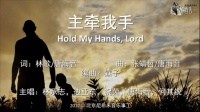 【主牵我手 Hold My Hands, Lord】北京尼希米音乐事工