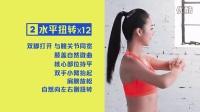 【核心训练季】第一周:激活核心