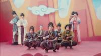《萬萬沒想到》片尾曲《大王叫我來巡山》MV預告
