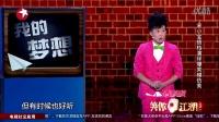 笑傲江湖第二季20151108 宋小宝师弟演绎爆笑模仿秀-小超越
